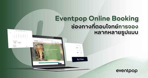 Eventpoponlinebooking cover blog  recovered  01