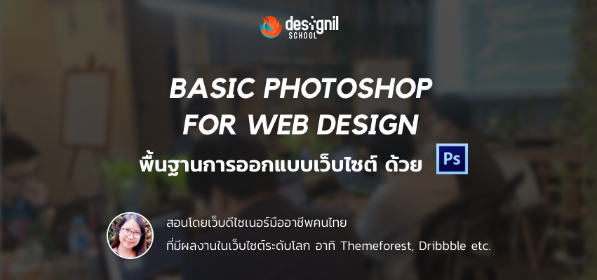 Basic web design cover 2