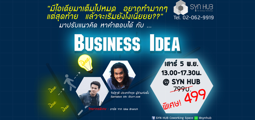 1105 business idea cover 499