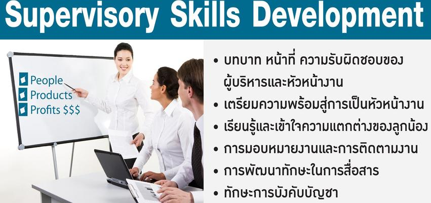 Supervisory skills development