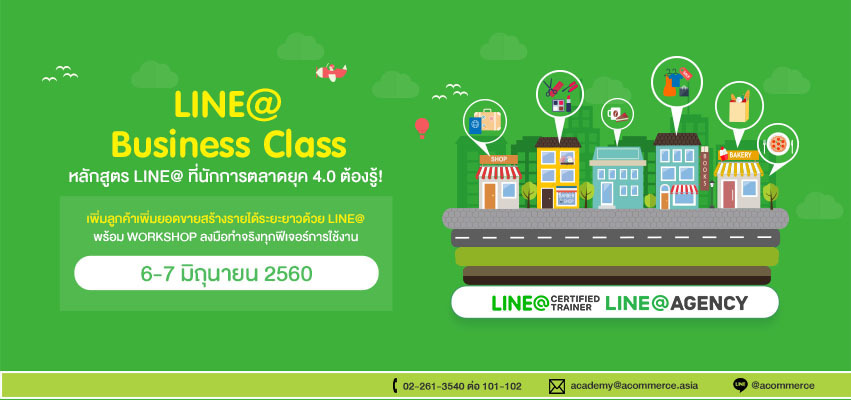 Academy line  business class 851x400 eventpop