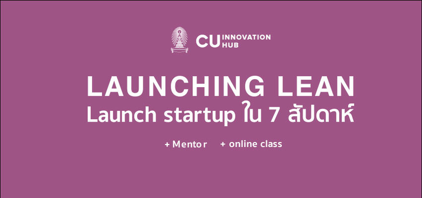 Launchinglean1