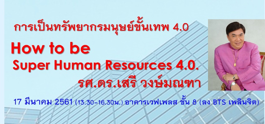 3.3 cover 1702x800 super human resource 4.0