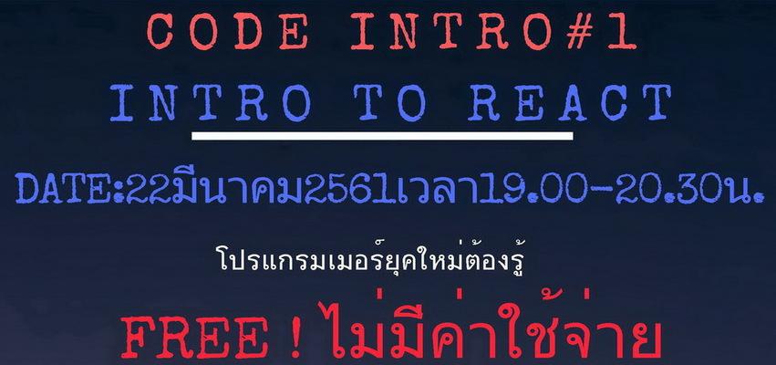 Code intro  1..