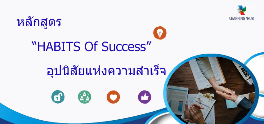 Event pop habitsofsuccess2