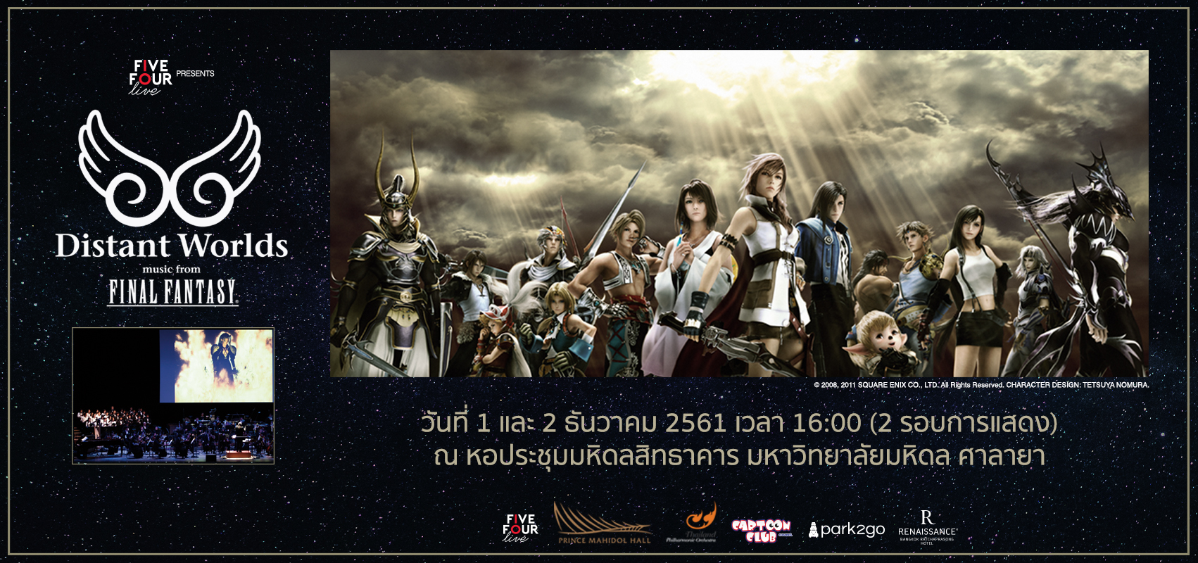 Distantworld1702x800eventpop