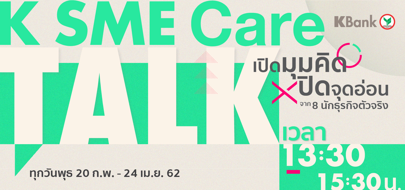 K sme care talk event overall 851x400px
