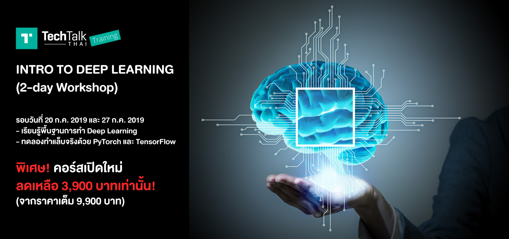 Ttt training intro to deep learning 2019 07 banner 03