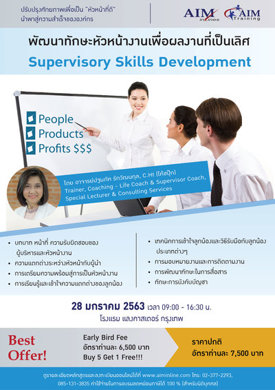 Supervisory skills development newsletter 01   copy