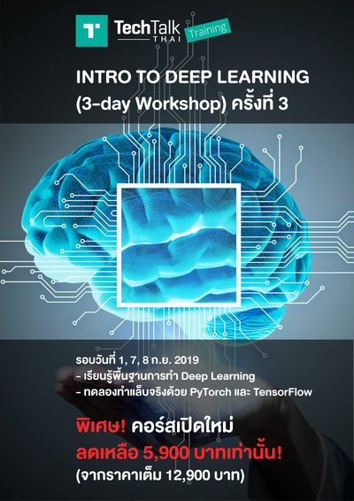 Ttt training intro to deep learning 2019 09 for eventpop 2