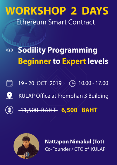Eth course poster 800x1132