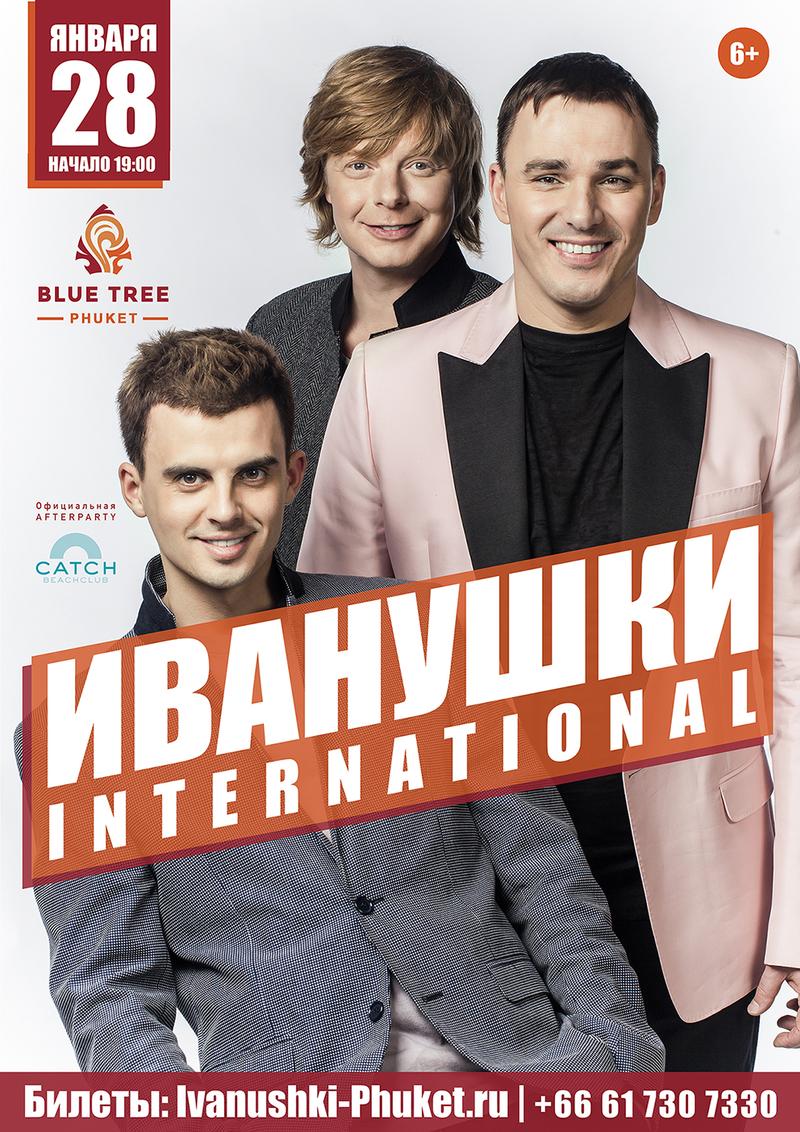 Ivanushki a4