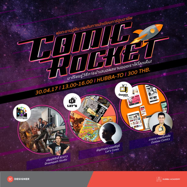 Comicrocket fb%281%29