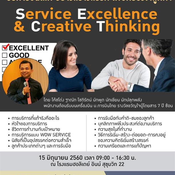 Service excellence newsletter %28large%29