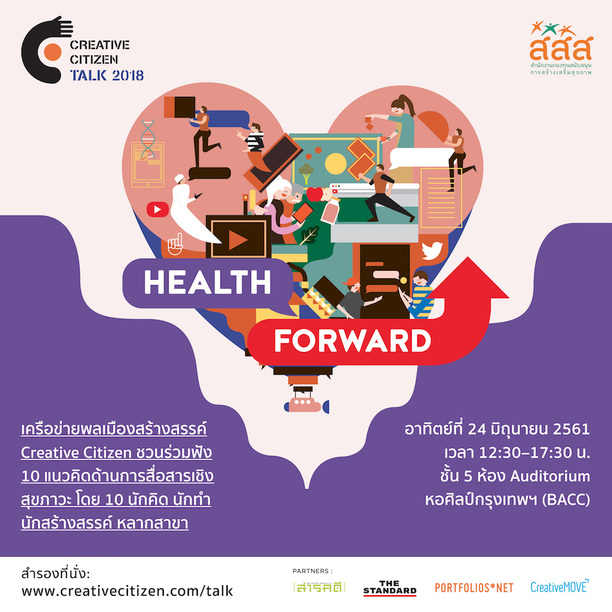 Cc talk 2018 health forward 2048x2048 px 02