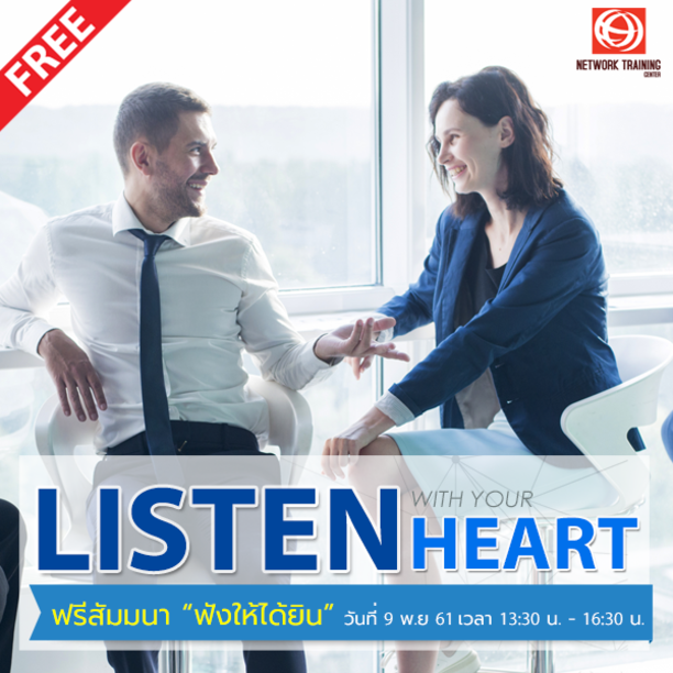 600x600 listen with your heart