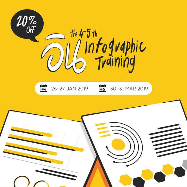 %e0%b8%ad%e0%b8%b4%e0%b8%99 infographic training  4 5 01 %281%29