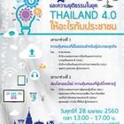 Aw poster thailand 4.0 01%28final%29